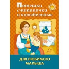 Потешки, считалочки и колыбельные для любимого малыша