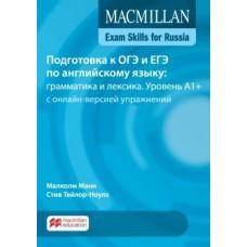 Macmillan Exam Skills for Russia: Подготовка к ОГЭ и ЕГЭ по английскому языку: грамматика и лексика. Уровень A1+