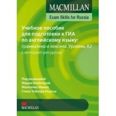 Macmillan Exam Skills for Russia: Учебное пособие для подготовки к ГИА по английскому языку: грамматика и лексика. Уровень A2