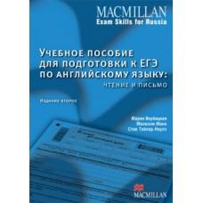 Macmillan Exam Skills for Russia: Учебное пособие для подготовки к ЕГЭ по английскому языку: чтение и письмо.