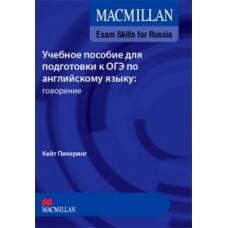 Macmillan Exam Skills for Russia: Учебное пособие для подготовки к ОГЭ по английскому языку: говорение