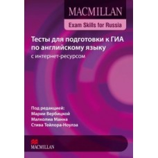 Macmillan Exam Skills for Russia: Сборник тестов для подгот..