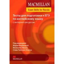 Macmillan Exam Skills for Russia. Тесты для подготовки к ЕГЭ по английскому языку