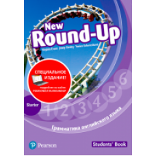 Round Up Starter Student's book with MyEnglishLab Russia 4Ed new