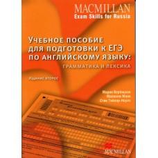 Macmillan Exam Skills for Russia / Учебное пособие для подготовки к ЕГЭ по английскому языку (Второе издание): грамматика и лексика