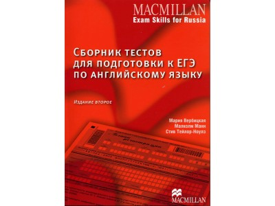 MACMILLAN Exam skills for Russia: Practice Tests for the Rus..