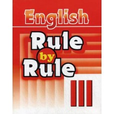 Rule by Rule III. Правило за правилом. Сборник упражнений для 3 класса: пособие для дополнительного образования. Воронова Е. Г.