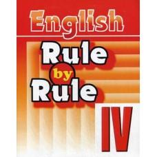 Rule by Rule IV. Правило за правилом. Сборник упражнений для 4 класса: пособие для дополнительного образования. Воронова Е. Г.