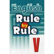 Rule by Rule V. Правило за правилом. Сборник упражнений для V класса: практикум по грамматике английского языка. Воронова Е. Г.