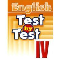 Test by Test. Тесты IV класс. Пособие по английскому языку д..