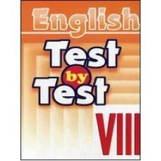 Test by Test. Тесты VIII класс. Пособие по английскому языку для дополнительного образования. Федченко Е. Н.