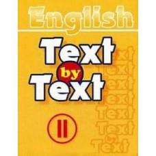Text by text II. Текст за текстом. 2 класс: пособие по английскому языку для дополнительного образования. Воронова Е. Г.