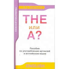 The или A Пособие по употреблению артиклей в английском языке.  Караванов А. А.
