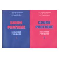 Практический курс французского языка..