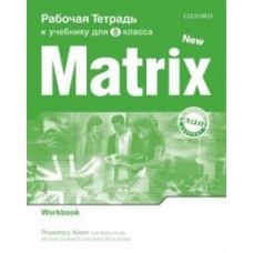 New Matrix. 8 класс. Workbook