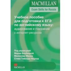 Macmillan Exam Skills for Russia / Учебное пособие для подготовки к ЕГЭ по английскому языку : аудирование и говорение с интернет-ресурсом