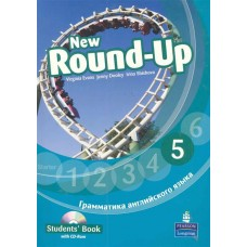 New Round-Up 5. Student's Book with CD. Russian Edition. Грамматика английского языка